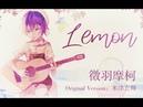 【徵羽摩柯】Zhiyu Moke - Lemon/米津玄師