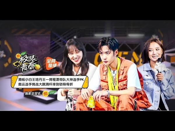 [Show] 190620 极限青春 (One More Try) Ep.1 @ Cheng Xiao