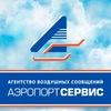Аэропорт Сервис - авиа, ж/д билеты Волгоград