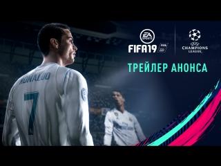 FIFA 19   Официальный трейлер UEFA Champions League