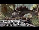 Парк Юрского периода 2: Затерянный мир (1997)Боевик, Приключения, Ужасы, Фантастика, Триллер