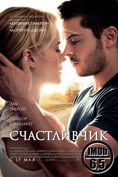 Счастливчик (2011)