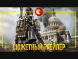 Tom Clancy's The Division 2 - Сюжетный трейлер