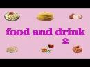 Еда и напитки Част 2 Английский для детей