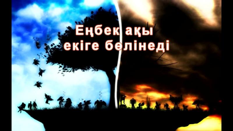 Еңбек ақы екіге бөлінеді Ерлан Ақатаев