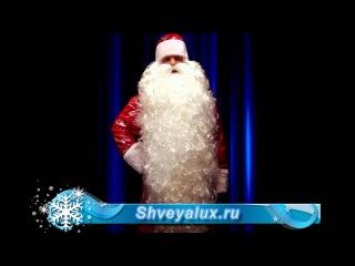 Отзыв о большой бороде Деда Мороза поздравление shveyalux.ru