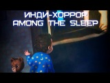 Инди-хоррор: Among The Sleep