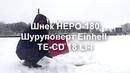 Ледобур шуруповерт Einhell шнек NERO-180