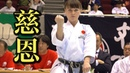 2015全国大会のジオン(慈恩)Karate Kata Jion in 2015 JKA All Japan