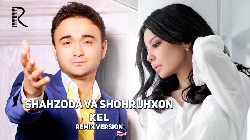 Shahzoda va Shohruhxon - Kel   Шахзода ва Шохруххон - Кел (remix version)