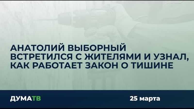 Анатолий Выборный встретился с жителями и узнал как работает закон о тишине