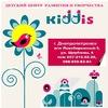 Kiddis - детский центр развития и творчества.