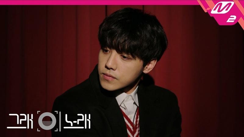 [그래 이 노래] 너목보5 JYP 주차장 관리자 임채언 - 희재(원곡 성시경)|너의 목소