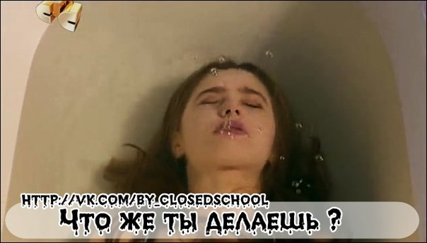 смотрю закрытую школу: