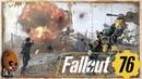 Fallout 76 Прохождение 42➤Раннее оповещение Бункера Рейлы Эллы Эбби Релейная вышка