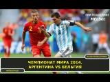 Чемпионат мира 2014. Аргентина vs Бельгия