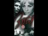 Зося (1967) Советская мелодрама «Зося» [смотреть фильм онлайн]