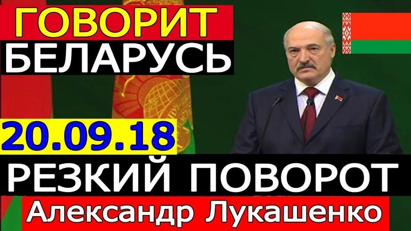 ГОВОРИТ БЕЛАРУСЬ 20.09.18 - РОССИЯ, СМОТРЕТЬ ВСЕМ!! ВОТ как НАДО!! Александр Лукашенко