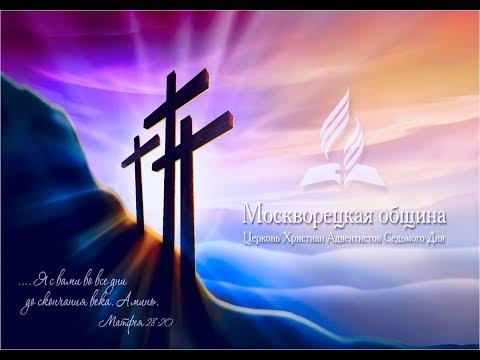 Прямая трансляция общины Москворецкая