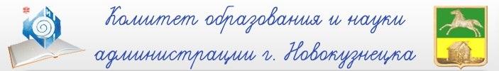 Комитет образования и науки г. Новокузнецка