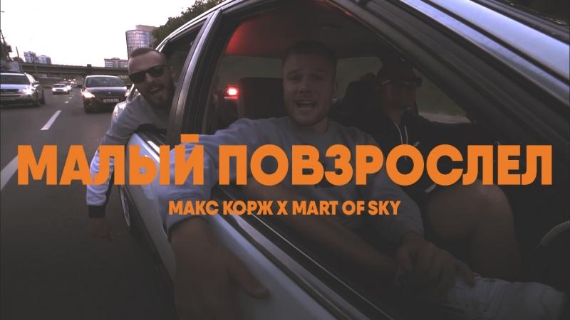 Макс Корж x MART OF SKY - Малый повзрослел