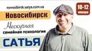 ☀ Сатья в Новосибирске • 10-12 января 2019 с новым семинаром Нескучная семейная психология