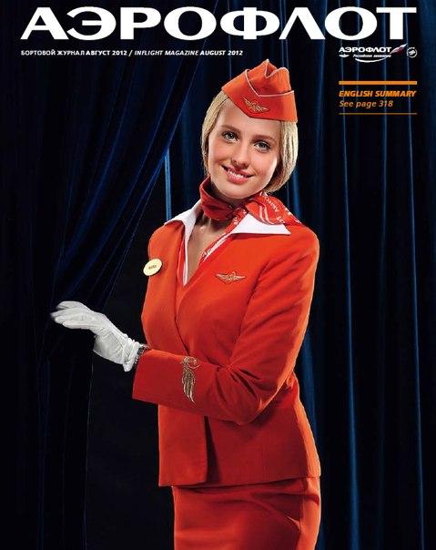 форма бортпроводников бизнес авиации