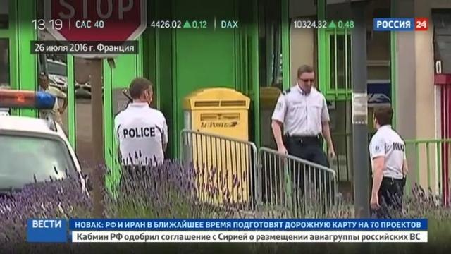 Новости на Россия 24 • За теракт во французской церкви задержан сириец, просивший об убежище