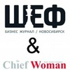 Бизнес журналы «Шеф» & The Chief Woman
