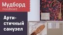 Мудборд интерьера гостевого санузла от дизайнера Максима Лангуева. Подбор материалов.