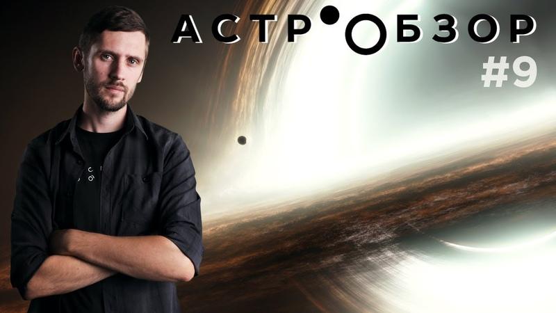 АСТРООБЗОР 9 Недостающие черные дыры, Миссия к Меркурию, Тесты TESS, Лунные метеориты, и другое.