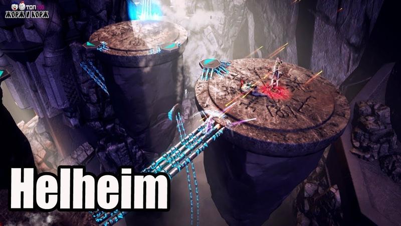 Helheim(Февраль 2019).Трейлер Топ-100
