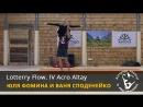 Lotterry Flow IV Фестиваль Акройоги на Алтае 1 Юля Фомина и Ваня Споденейко