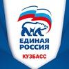 Единая Россия Кузбасс