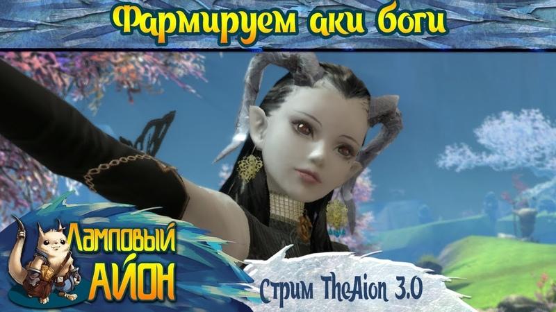 TheAion [3.0] Фармируем аки боги Стрим 254