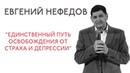 Единственный путь освобождения от страха и депрессии Евгений Нефедов