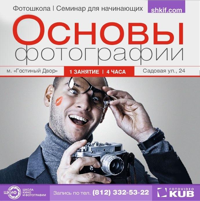 """Семинар """"Основы фотографии"""""""