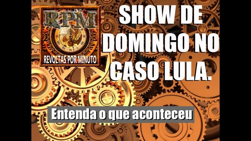 SHOW DE DOMINGO NO CASO LULA - OPINIÃO EP2. RPM - Revoltas Por Minuto