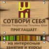 Школа Творчества Татьяны Шам СОТВОРИ СЕБЯ