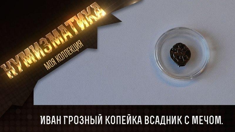 Московская Мечевая копейка - Иван Грозный.