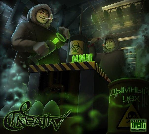 Creativ – Дымный Цех (2013)