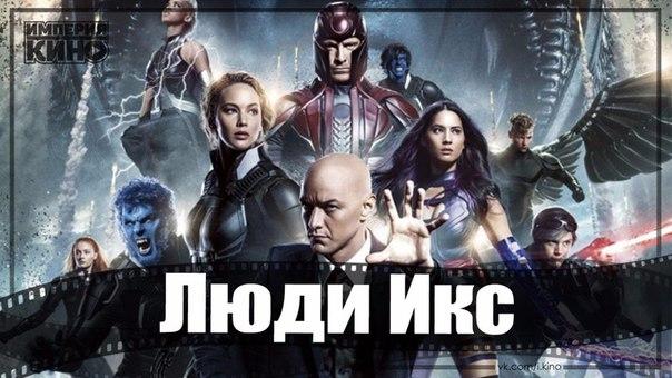 Серия фантастических фильмов о Людях Икс.