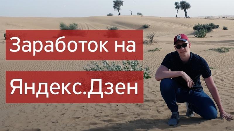 6. Как заработать на Яндекс.Дзен - 100% рабочая схема (Лето 2018)