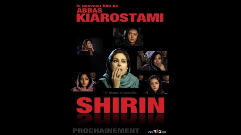 Shirin_режиссёр Abbas Kiarostami