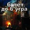 29.06  - БАР Ж ОТМЕЧАЕТ 6 ЛЕТ !!