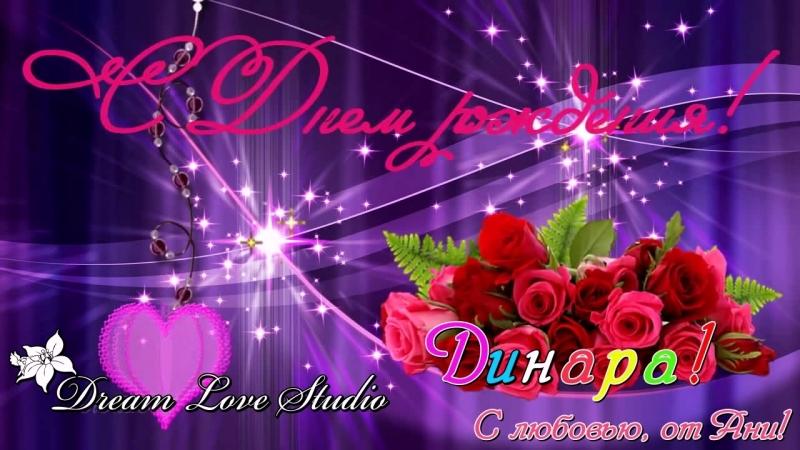 Поздравление для динары с днем рождения 53