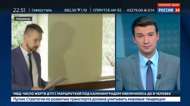Новости на Россия 24 • Суд признал Саакашвили нарушителем границы