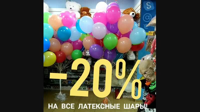 Воздушные гелиевые шары и шарики Ялта доставка дешево дешёвые