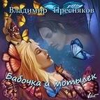 Владимир Пресняков альбом Бабочка и мотылёк