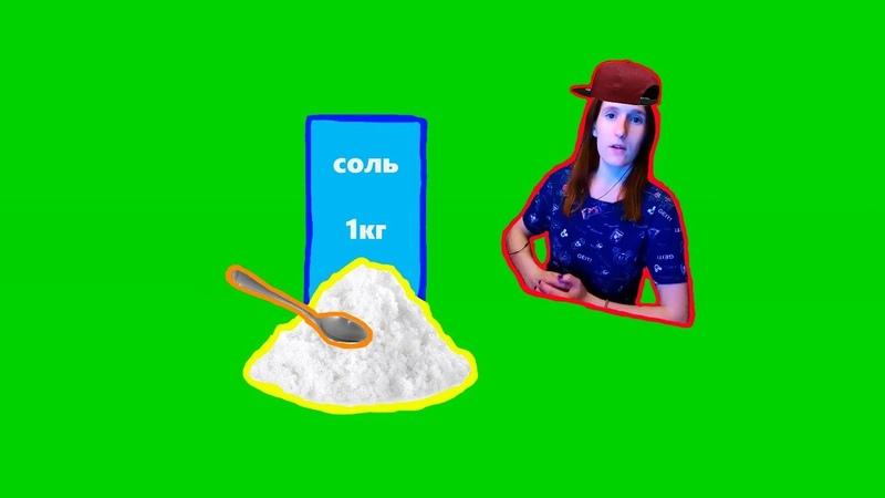Съела 1кг соли